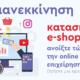 Κατασκευή eshop Κατερίνη. Ιστοσελίδες | Minimal Διαφημιστική